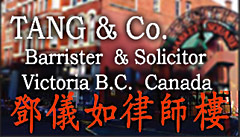 Portia Tang, lawyer able to assist clients in fluent Mandarin and  Cantonese, photo of office building in the Market Square shopping complex on  lower Johnson St.  near Chinatown - CLICK FOR INFORMATION